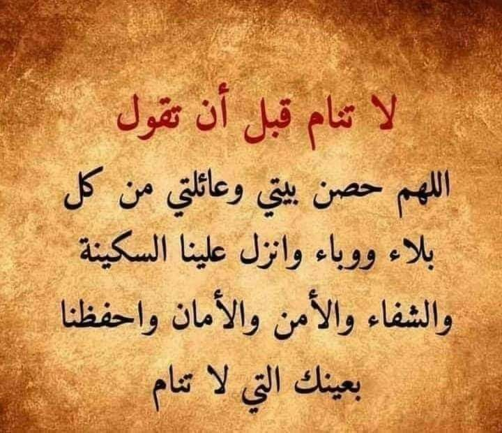 Pin By Amina On دعاء In 2020