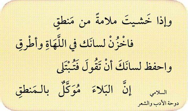 0e26a9c2a5f8fd55bd9acaae00f660c8 Jpg 600 356 Islamic Quotes Words Quotes Arabic Poetry
