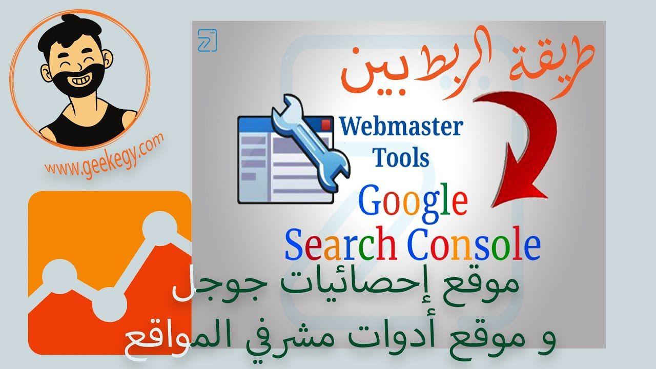 طريقة الربط بين موقع إحصائيات جوجل و موقع أدوات مشرفي المواقع Webmaster Tools Youtube Webmaster
