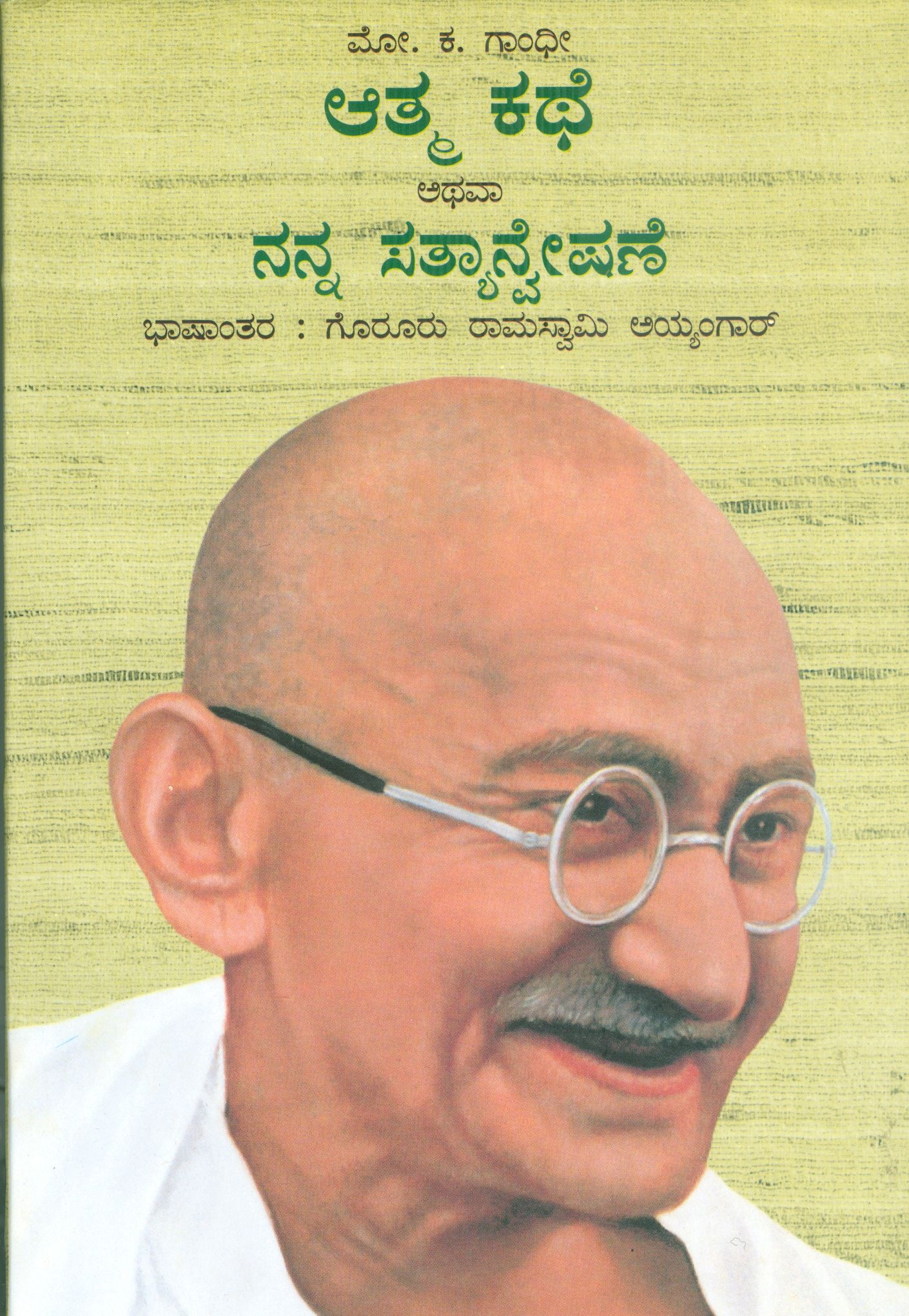 A Book Written By Mahatma Gandhi Translated In Kannada The Father Of Modern India Mohandas Karamchand Gandhi Was Independence Day Speech Gandhi Modern India