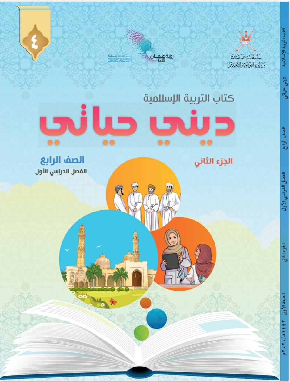 تحميل كتاب التربية الإسلامية ديني حياتي الجديد للصف الرابع الفصل الاول In 2021 Blog Posts Blog Map