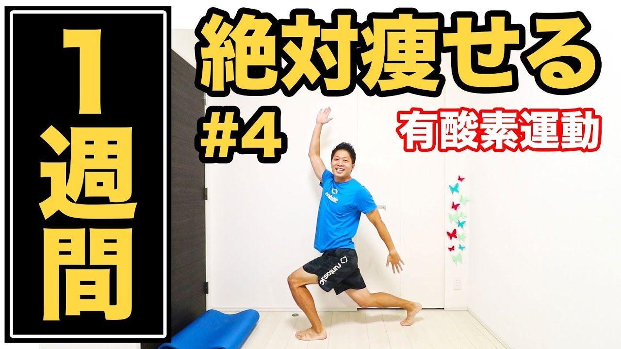 1週間で痩せる Day4 有酸素運動10分で必ず痩せる Runtastic Results Youtube 下腹部 ダイエット 痩せる 脂肪燃焼トレーニング