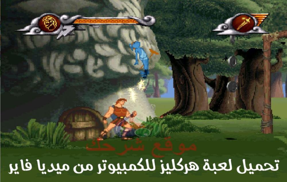 تحميل لعبة هركليز للكمبيوتر من ميديا فاير القديمة الاصلية Painting Art Hercules
