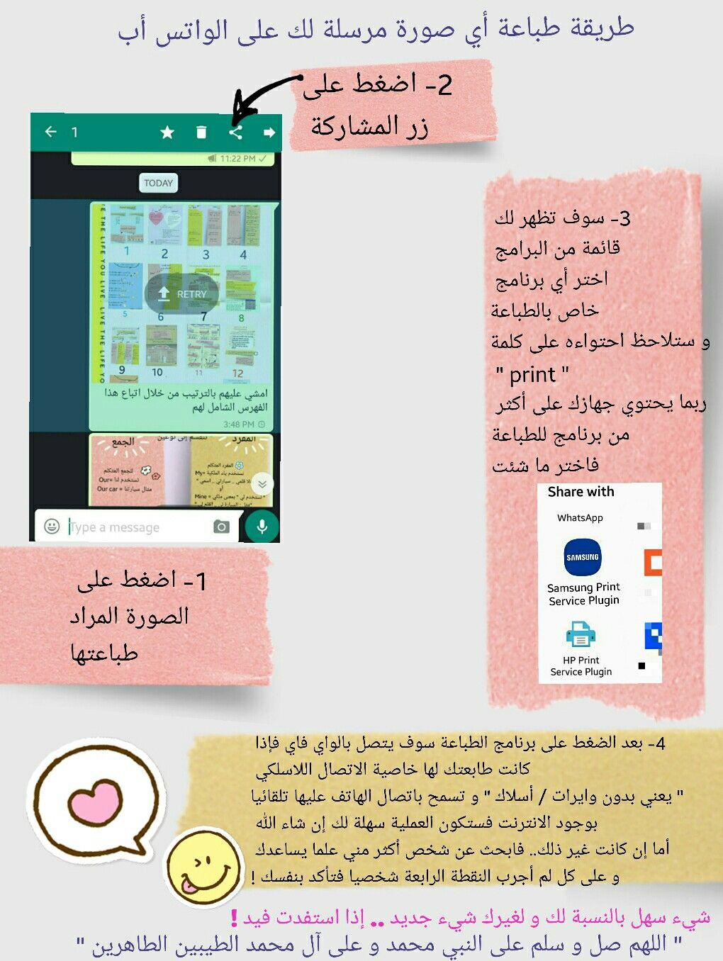 طريقة طباعة أي صورة مرسلة لك على الواتس اب Whats App Whatsapp Message Messages Print
