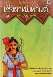 เชิงผาหิมพานต์ แต่งโดย สุชีพ ปุญญานุภาพ เป็นหนังสือปรเภทนวนิยาย  เหมาะสำหรับเด็กและเยาวชนวัย 13-18 ปี