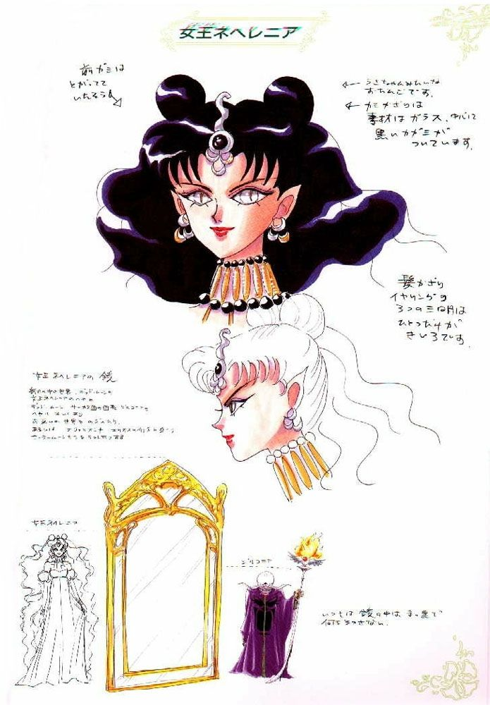 Sailor_Moon_Material_collection_070.jpg
