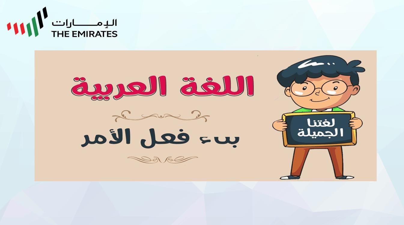 حل درس فعل الأمر الصف الثامن مادة اللغة العربية بوربوينت In 2021 Comics
