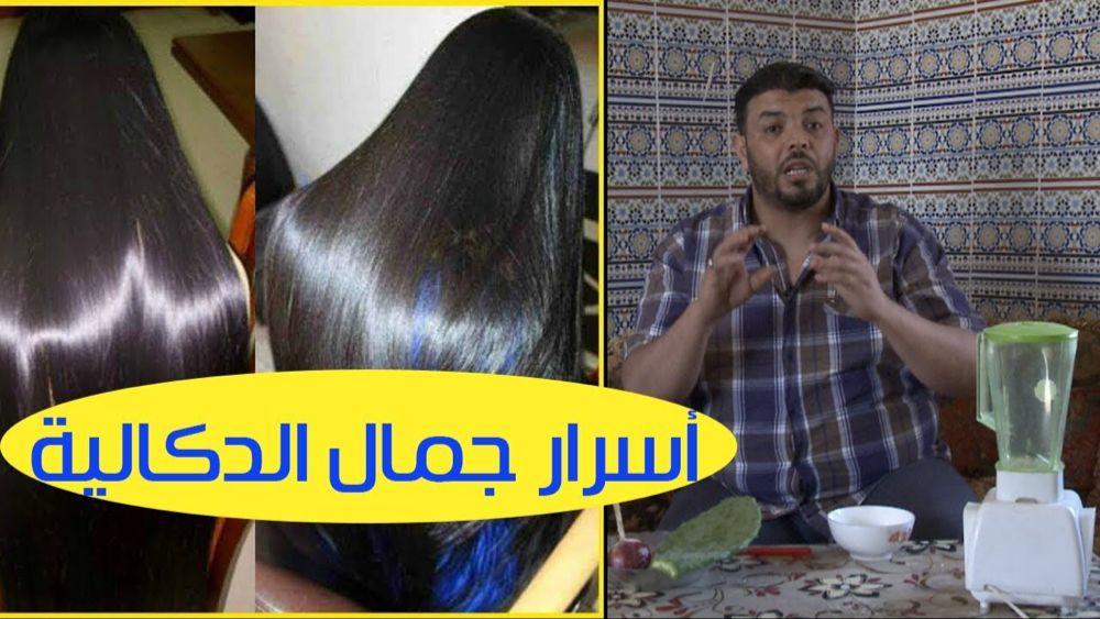 وصفة سحرية لعلاج تساقط الشعر من عقر دكالة Youtube