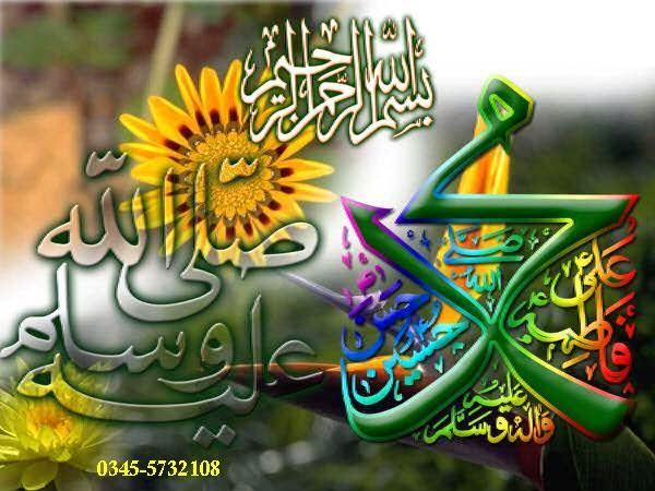 Daily Uniqe Wallpapers Beautiful Name Of Mohmmad S A W Allah Islamic Culture Islamic Wallpaper