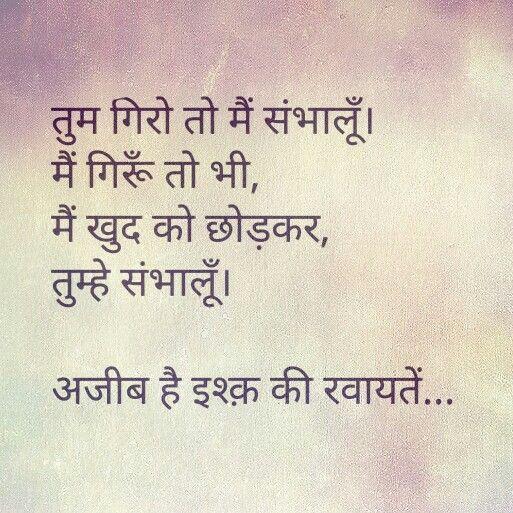 Pin By Vikram Hatkar On Hindi Quotes हिंदी विचार