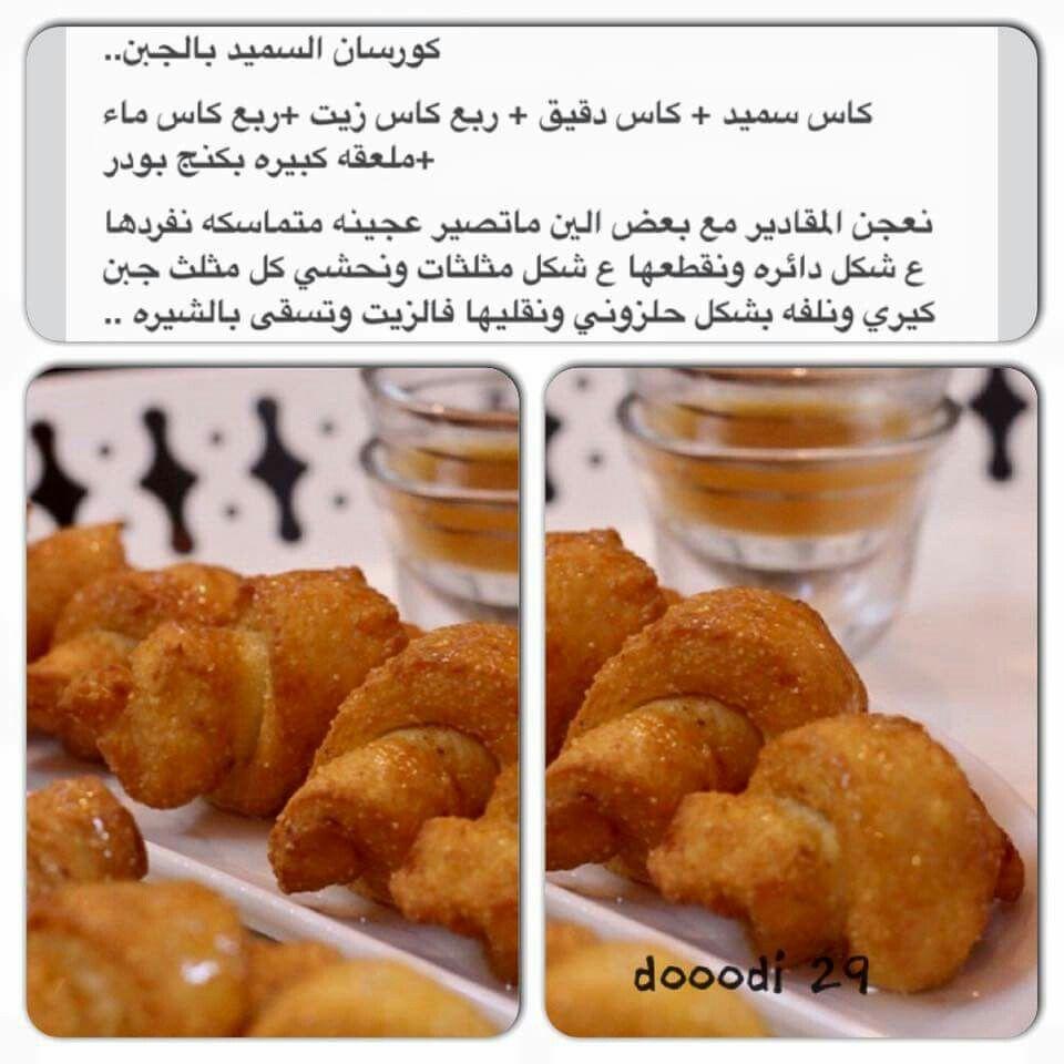كروسان السميد بالجبن Recipes Arabic Food Cooking