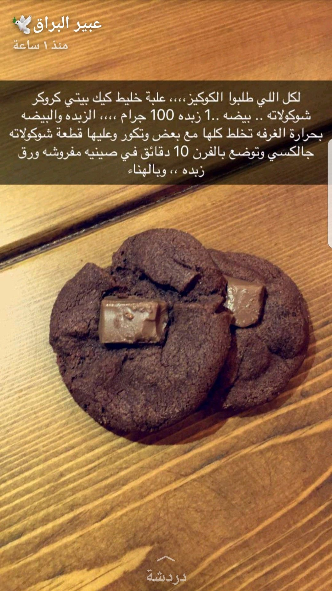 Pin By Mzoon27 On طبخ With Images Desserts Chocolate Food