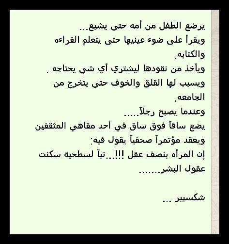 تبآ لسطحية عقول بعض البشر Abeer Al Saraf