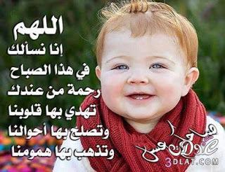 ادعية الصباح بالصور صور صباح الخير مكتوب عليها ادعية دينية للأحباب والاصدقاء Baby Face Islamic Images Face