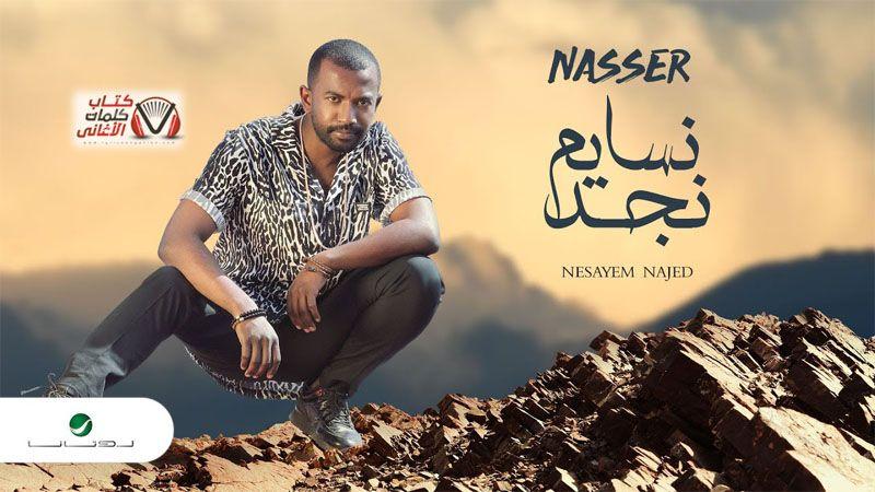 كلمات اغنية نسايم نجد ناصر نايف Movie Posters Movies