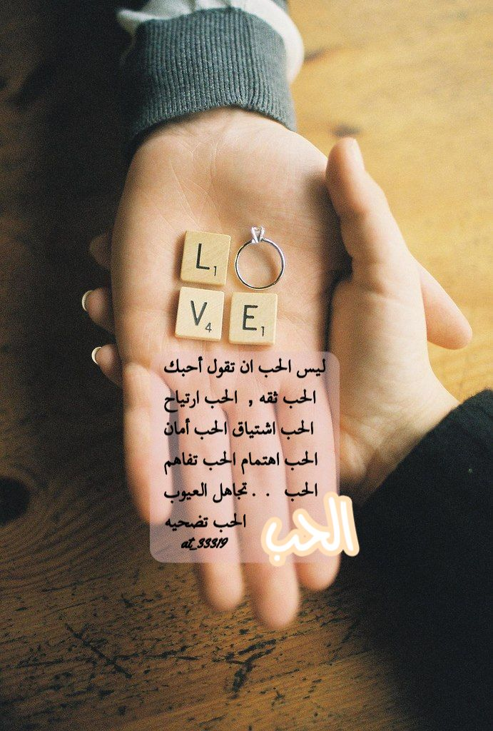 ليس الحب ان تقول أحبك الحب ثقه الحب ارتياح الحب اشتياق الحب أمان الحب اهتمام الحب تفاهم الحب تجاهل العيوب Love Words Arabic Love Quotes Love Quotes
