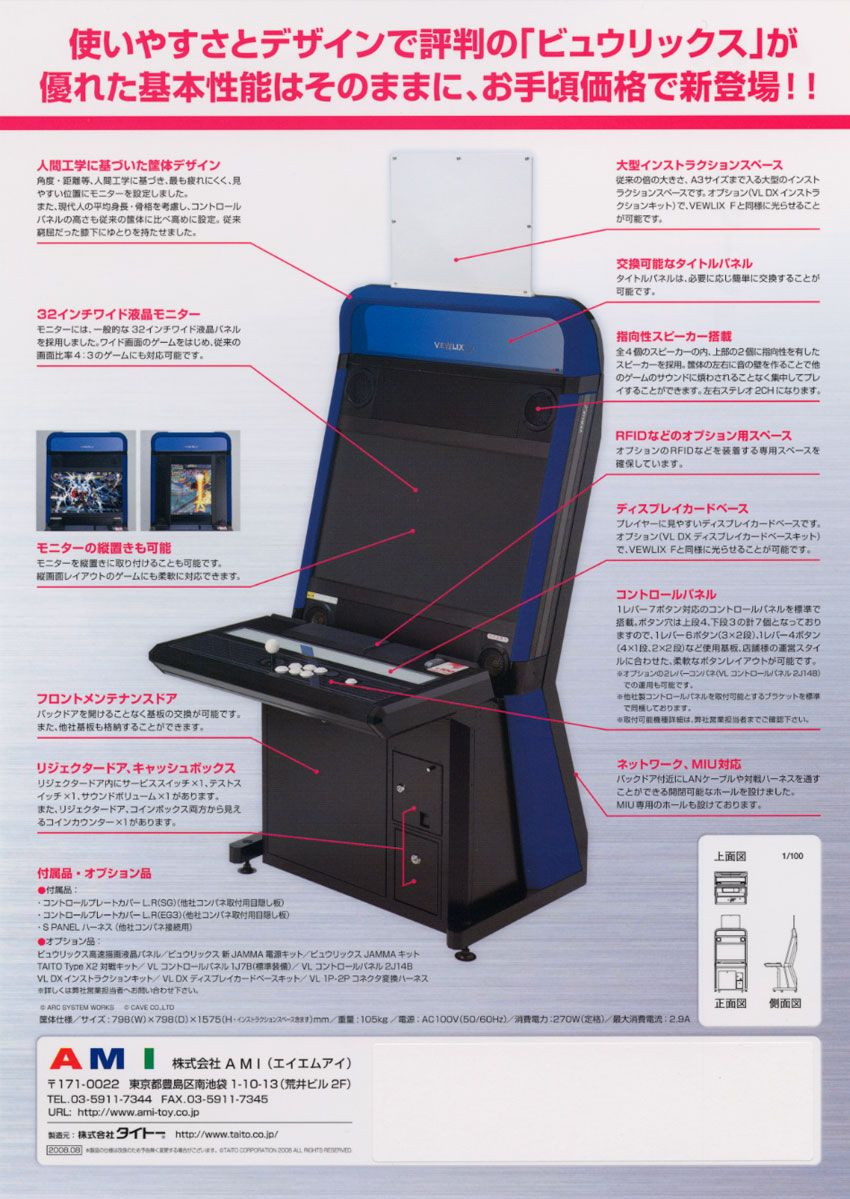 Vewlix L Cabinet Gaming Products Games Arcade Games