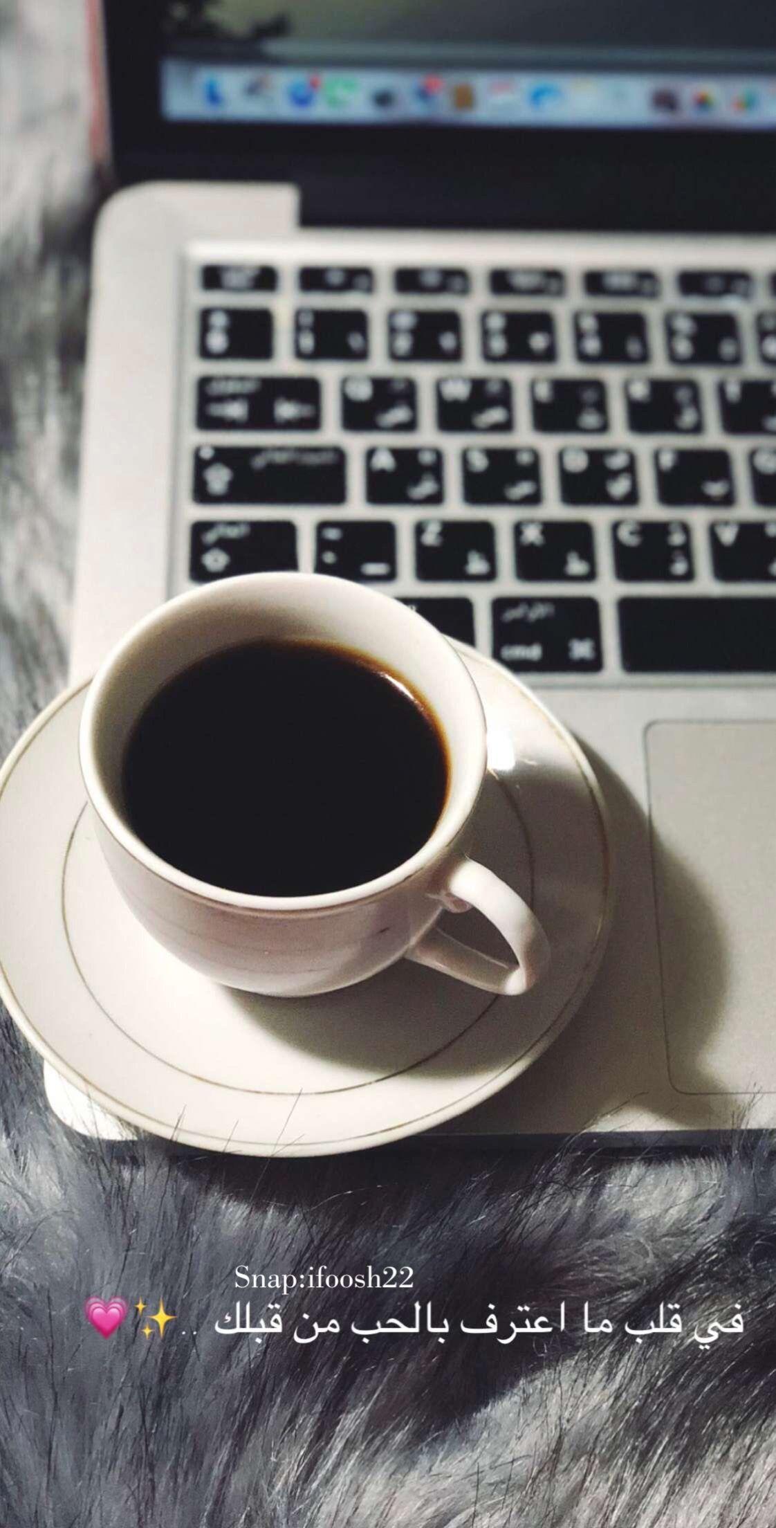 سناب صورة صور سنابات احتراف قهوة اقتباسات صباح الخير مساء الخير تصويري تصوير Snaps