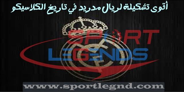 تشكيلة أحلام ريال مدريد في الكلاسيكو على مر التاريخ Sport Team Logos Real Madrid Cavaliers Logo