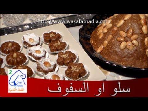 عمل سلو او السفوف بطريقة مغربية متوازنة الشيف نادية Sellou Sfouf Marocain East Dessert Desserts Food