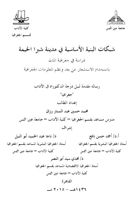 الجغرافيا دراسات و أبحاث جغرافية شبكات البنية الأساسية في مدينة شبرا الخيمة دراسة Geography Places To Visit Blog Posts