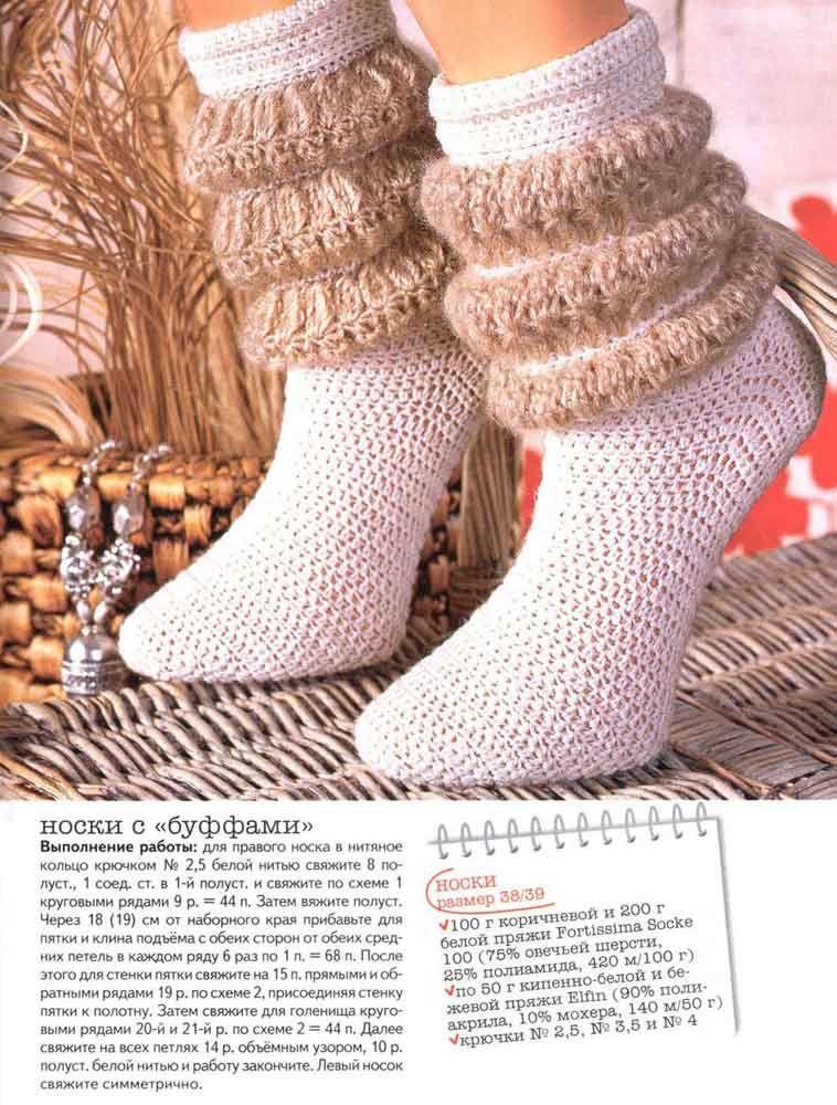Crochet pattern for these Donut Socks Patrones Crochet: Patron ...