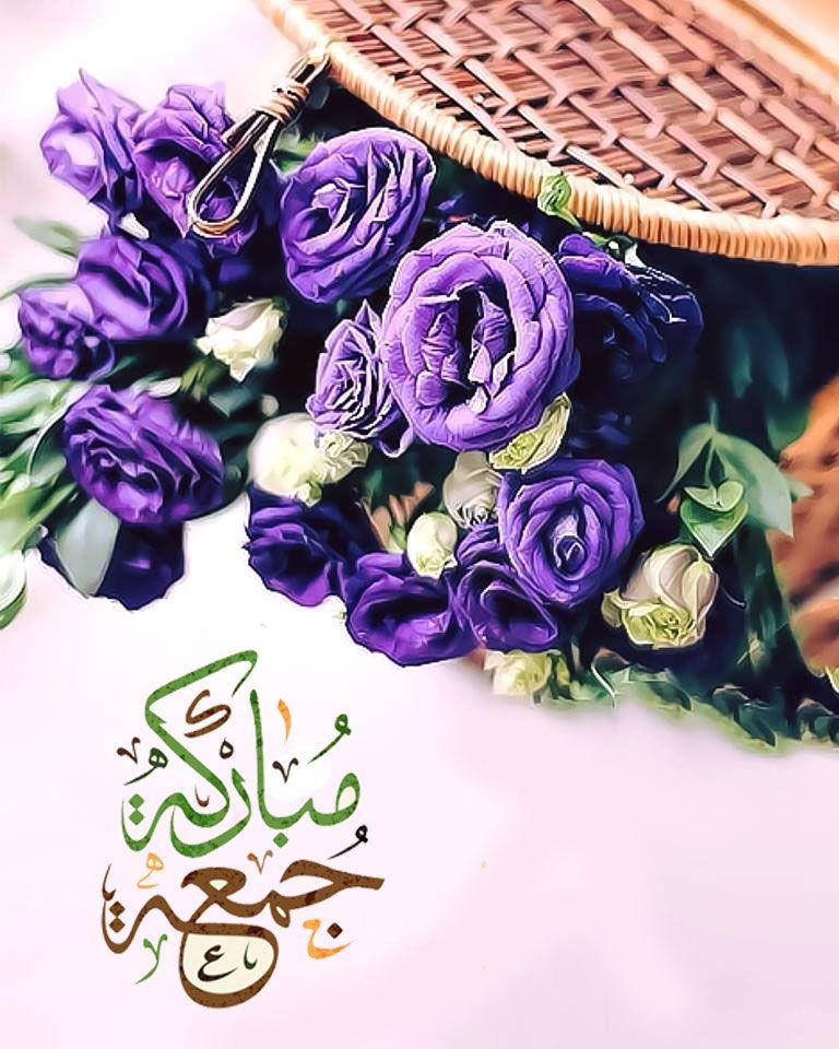 أجمل عبارات جمعة مباركة 2019 عالم الصور Jumma Mubarak Beautiful Images Jumma Mubarak Eid Greetings
