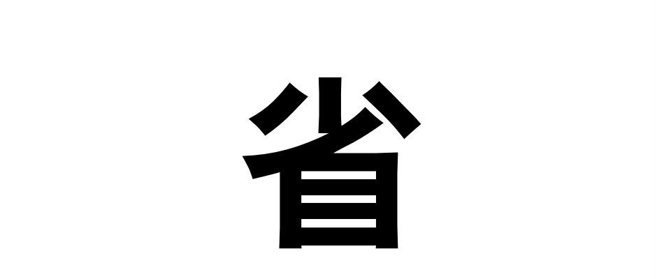 """Carácter #chino 省 (shěng) - significa """"ahorrar"""" - Yuanfang Magazine #Chinese"""