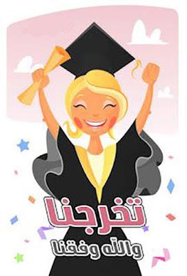 احلى واشيك صور التخرج الجميلة تخرجنا والله وفقنا Graduation Images Graduation Photos College Graduation Pictures