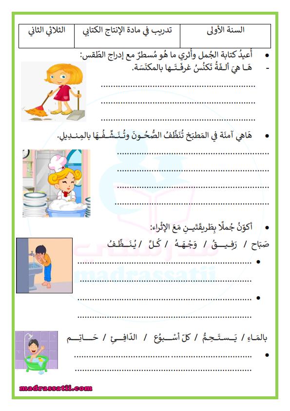 تدريب في مادة الانتاج الكتابي السنة الاولى الثلاثي الثاني موقع مدرستي Learn Arabic Alphabet Arabic Kids Learning Arabic