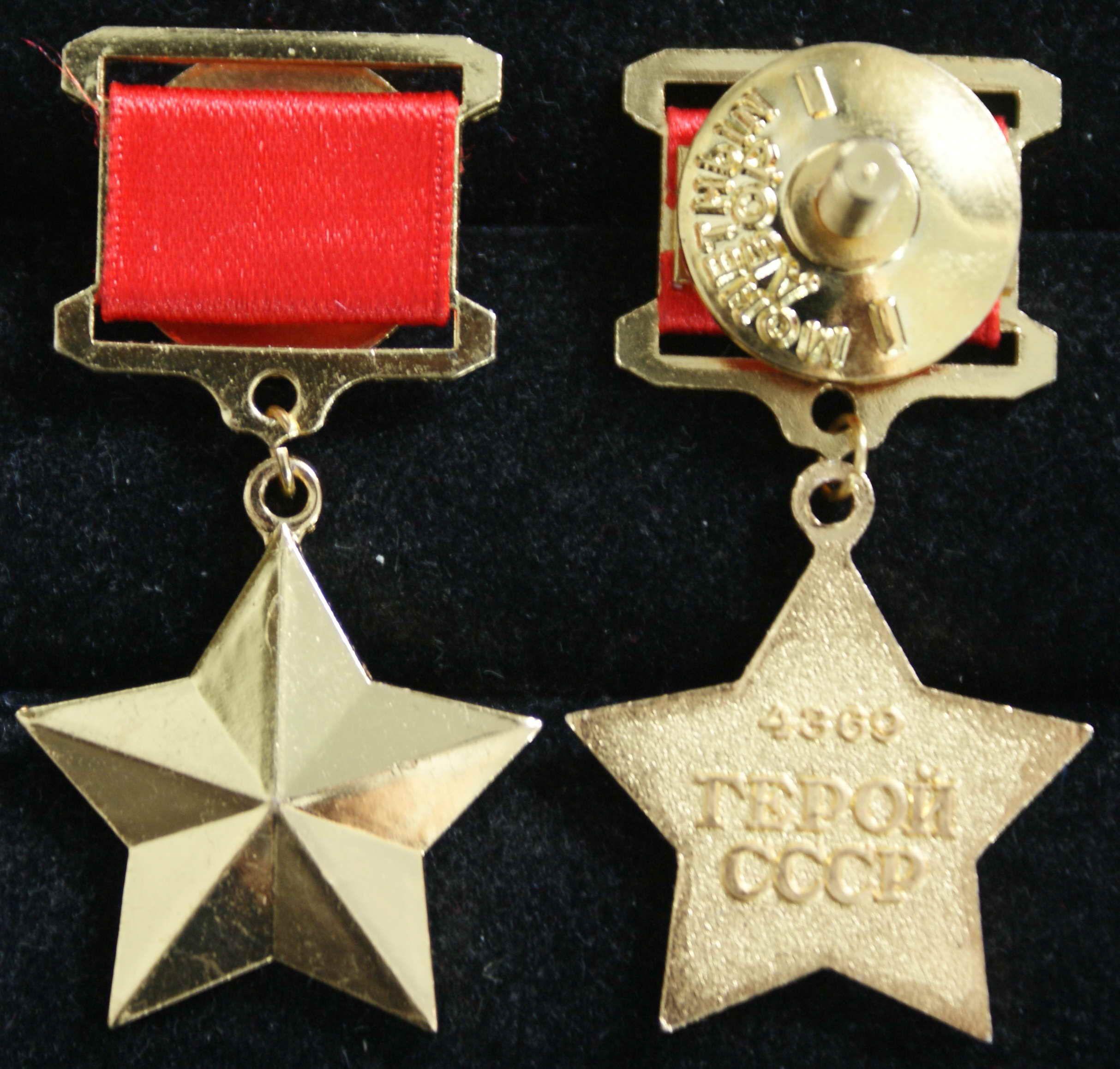 сперва фотография наград героя советского союза как для