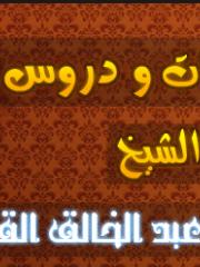 خطب الشيخ علي القرني برابط واحد