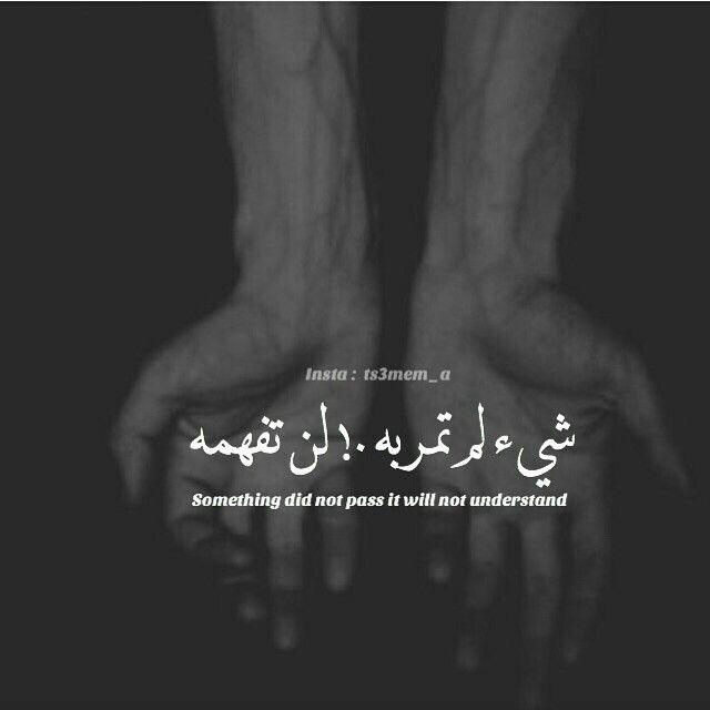 Pin by Rabab Al-Qubaity on Quites   Arabic quotes, English