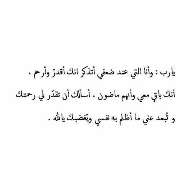 يا الله قدر لي من رحمتك و بعد عني ما أظلم به نفسي و يغضبك