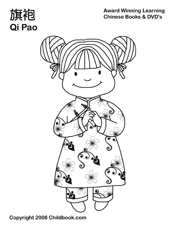 hmong coloring pages for kids - photo#24