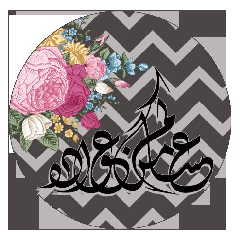 Pin By Derm Design On Party Themes ثيمات Eid Crafts Eid Cards Eid Decoration