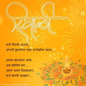 Diwali greetings cards marathi happy diwali wallpapers quotes diwali greetings cards marathi m4hsunfo