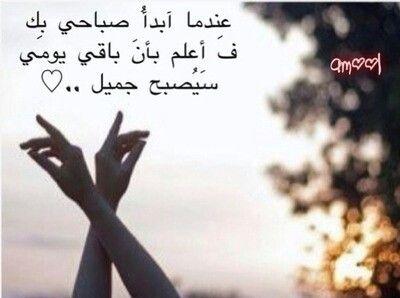 صباحي انت Love Words Words Quotations