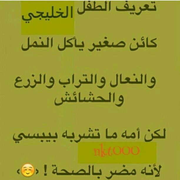اني ارا أسماء عيال اختي بين صطور ههههههه Funny Arabic Calligraphy Calligraphy