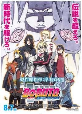 Download Film Boruto Naruto The Movie 2015 Bluray Subtitle Indonesia T