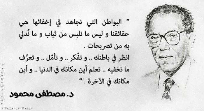 Dr Mostafa Mahmoud Cool Words Life Quotes Lovely Quote