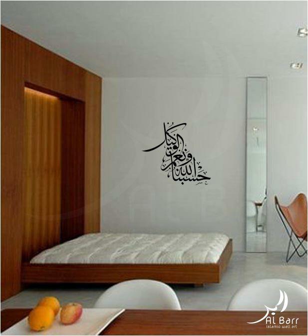 Interior Decoration Islamic Wall Sticker