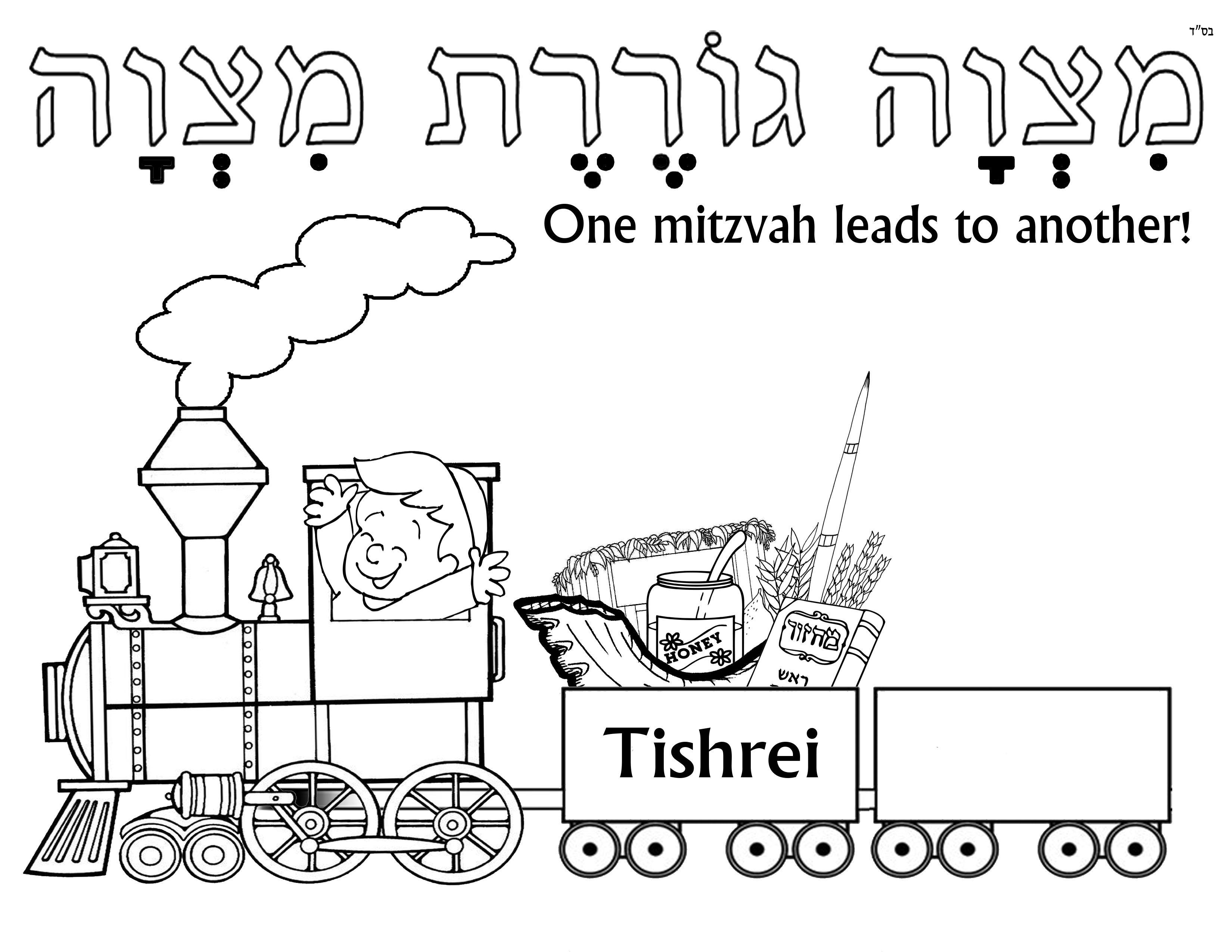 Mizvah Goreres Mitzvah Coloring Page