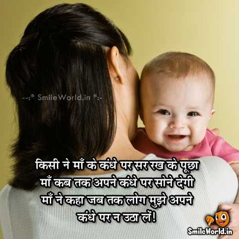 Maa Mother Quotes In Hindi With Images Majjid Hindi Quotes