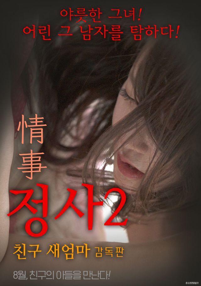 Upcoming Korean movie 'An Affair 2: My Friend's Step Mother