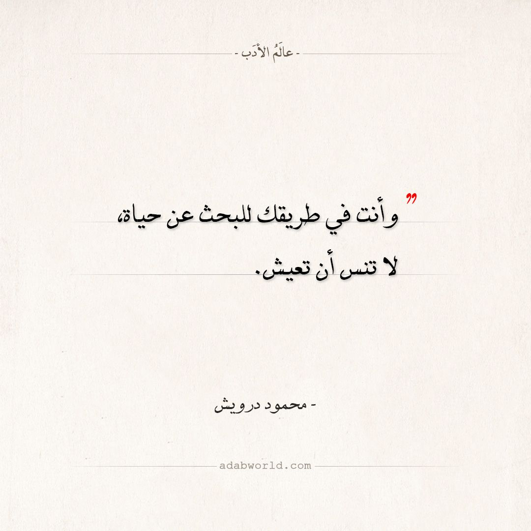 اقتباسات محمود درويش البحث عن حياة عالم الأدب Poems Arabic Calligraphy Calligraphy