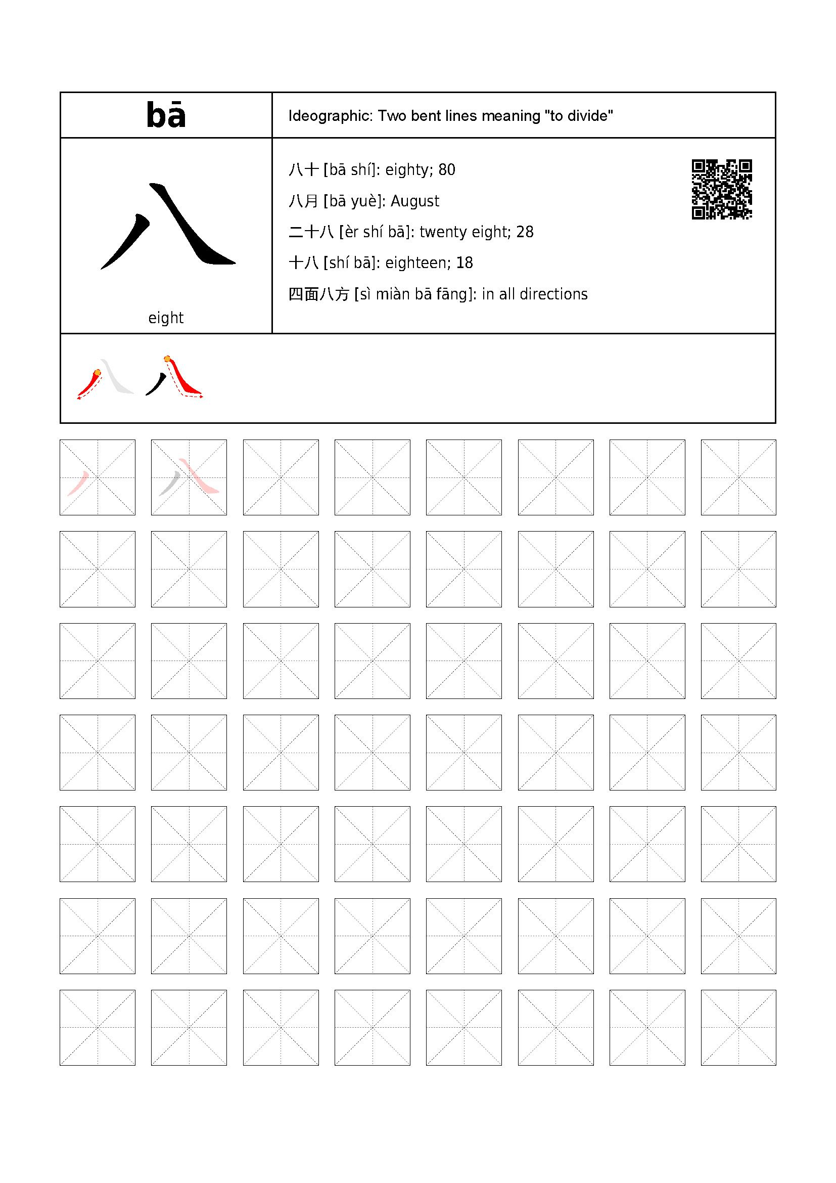 Chinese Character Writing Practice Chinese Worksheets