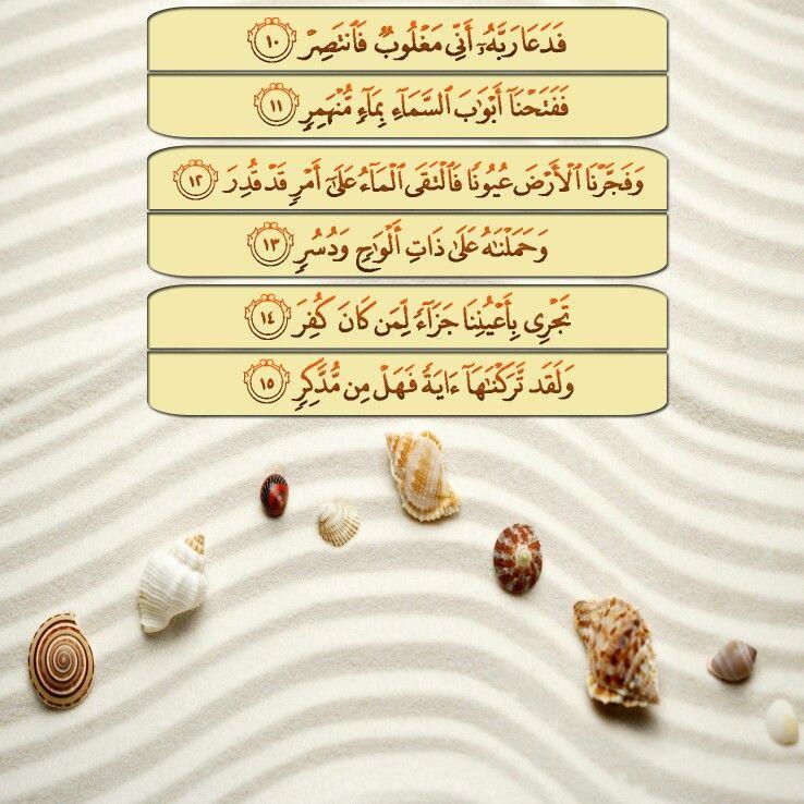 Pin By Ihk Sƒ ѕ Nsℓayaѕ On Quran Ayaat In English Translations Quran English Translation Translation