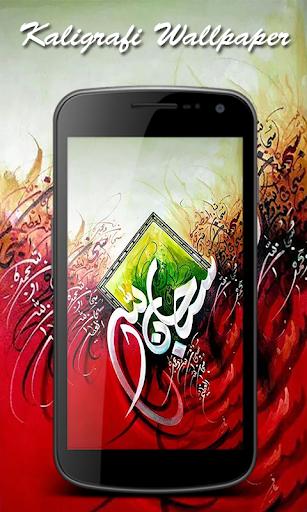 Wallpaper Kaligrafi Arab (36+ images) Kaligrafi