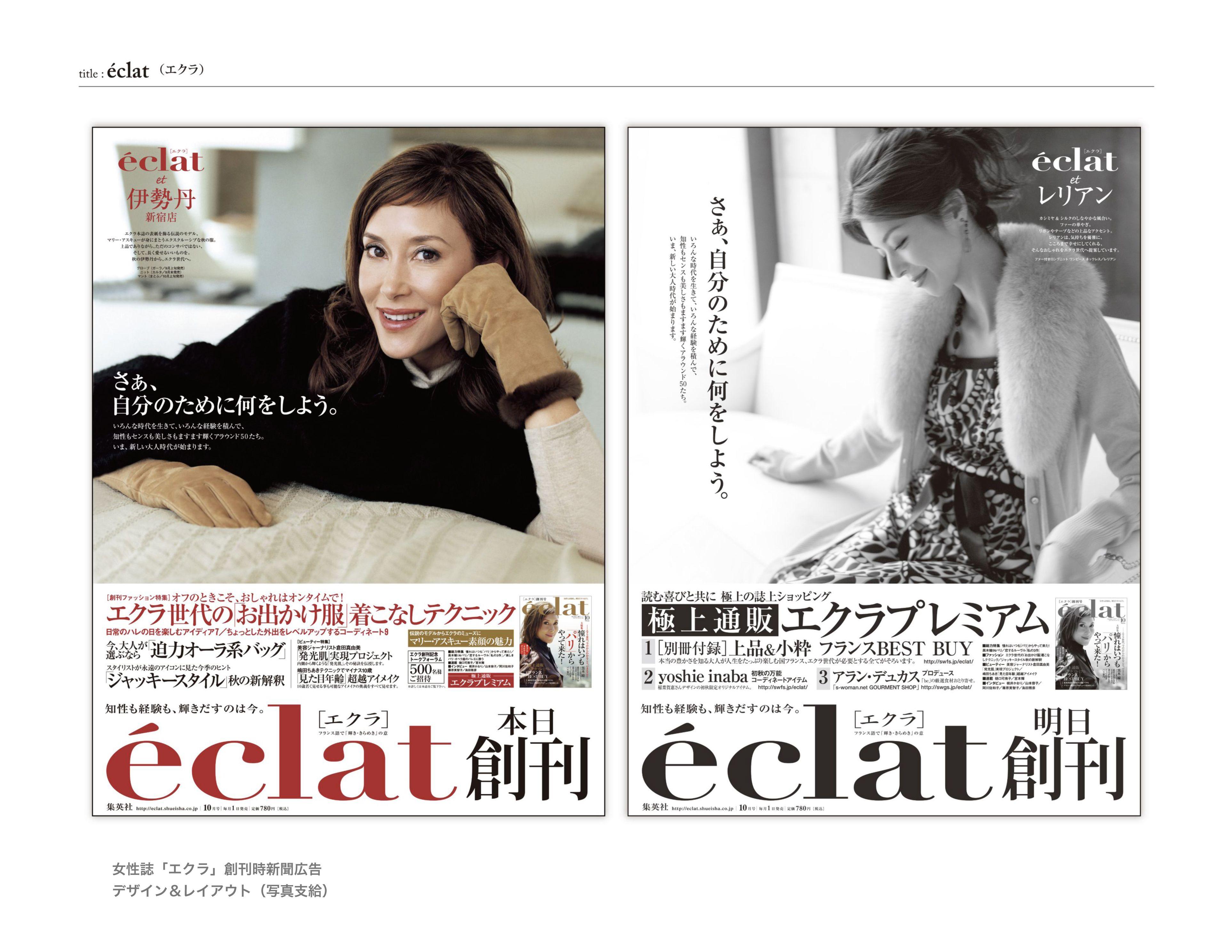 eclat(新聞広告)